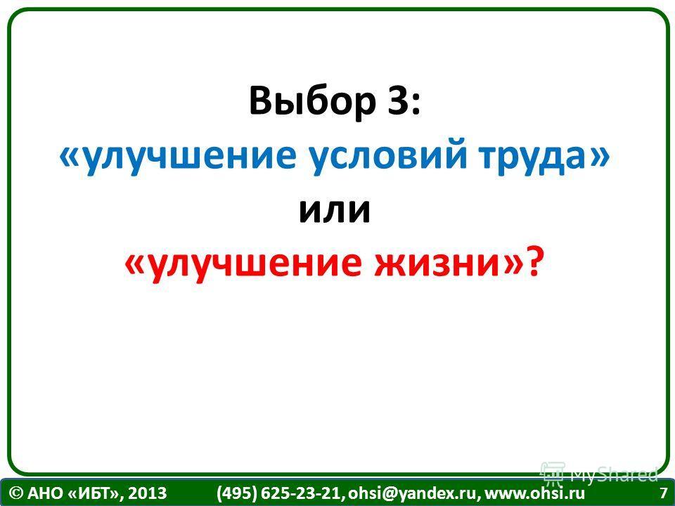 АНО «ИБТ», 2013 (495) 625-23-21, ohsi@yandex.ru, www.ohsi.ru Выбор 3: «улучшение условий труда» или «улучшение жизни»? 7
