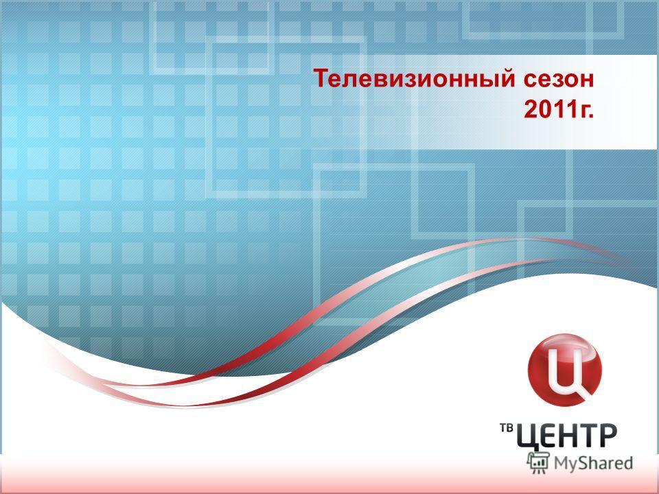 Телевизионный сезон 2011г.