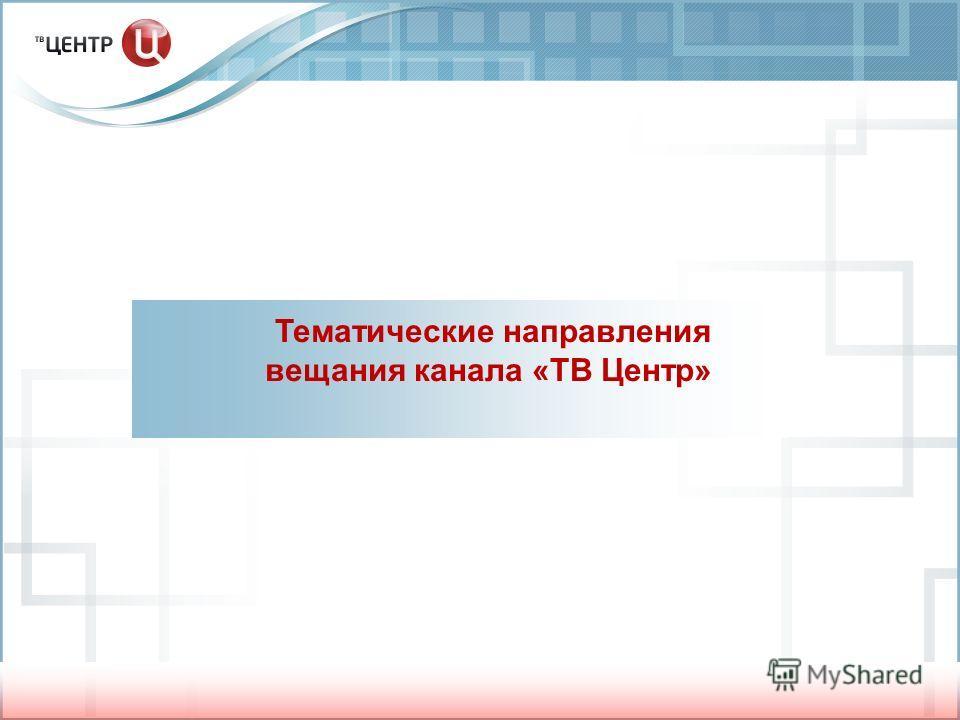 Тематические направления вещания канала «ТВ Центр»