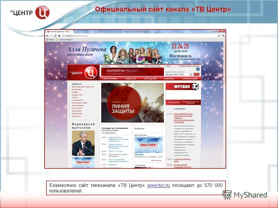 Официальный сайт канала «ТВ Центр» Ежемесячно сайт телеканала «ТВ Центр» www.tvc.ru посещают до 570 000 пользователей.www.tvc.ru