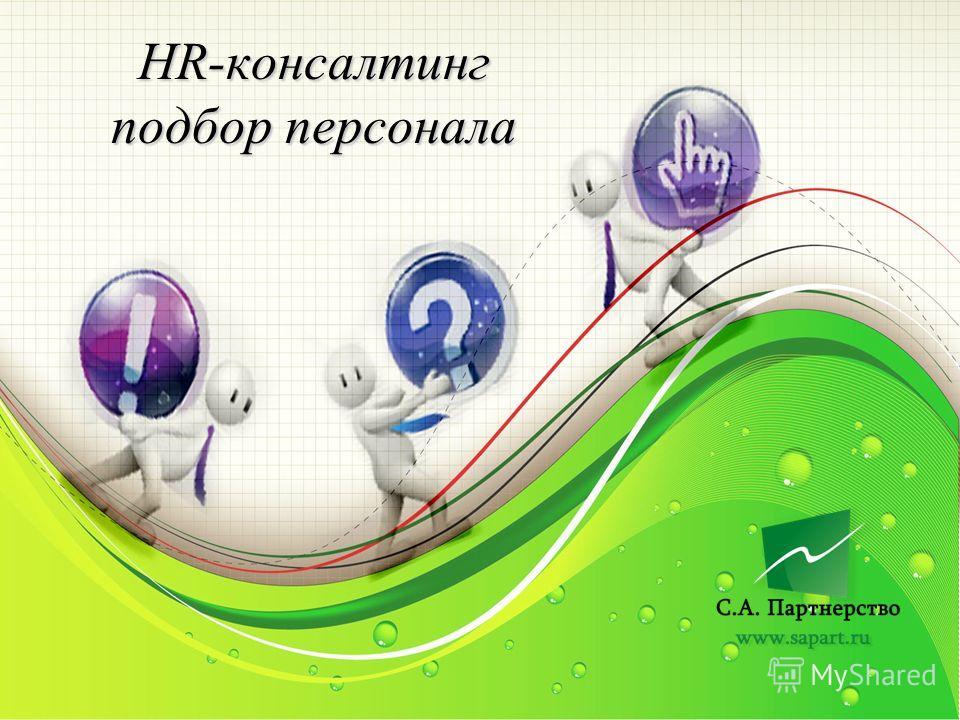 HR-консалтинг подбор персонала