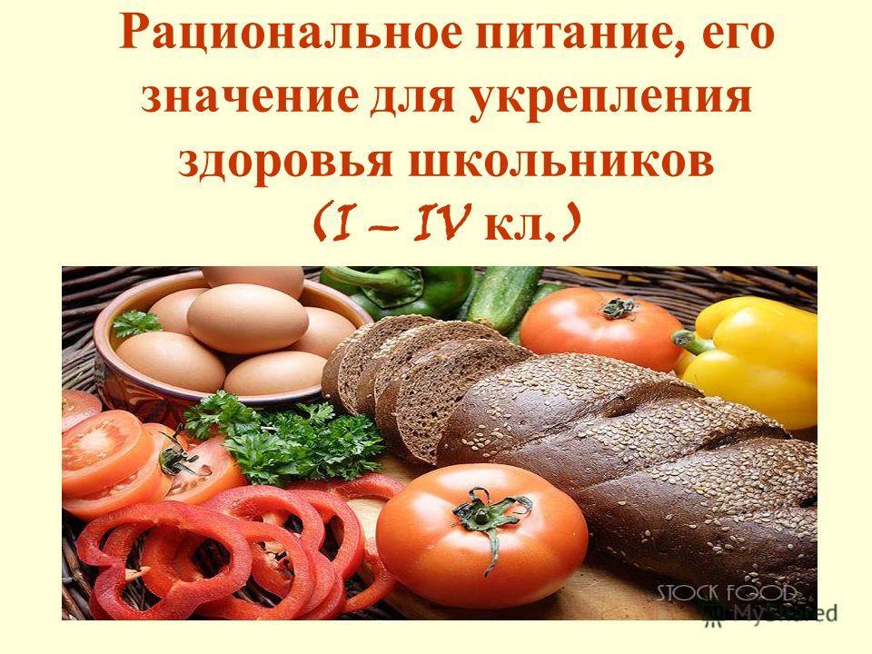 Рациональное питание, его значение для укрепления здоровья школьников (I – IV кл.)
