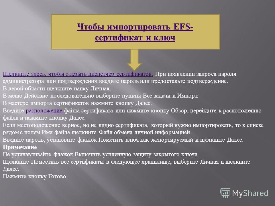 Чтобы импортировать EFS- сертификат и ключ Щелкните здесь, чтобы открыть диспетчер сертификатов. Щелкните здесь, чтобы открыть диспетчер сертификатов. При появлении запроса пароля администратора или подтверждения введите пароль или предоставьте подтв