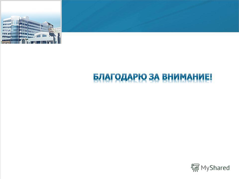 www.economy.gov.ru Мордовский государственный университет им. Н. П. Огарёва, 2011