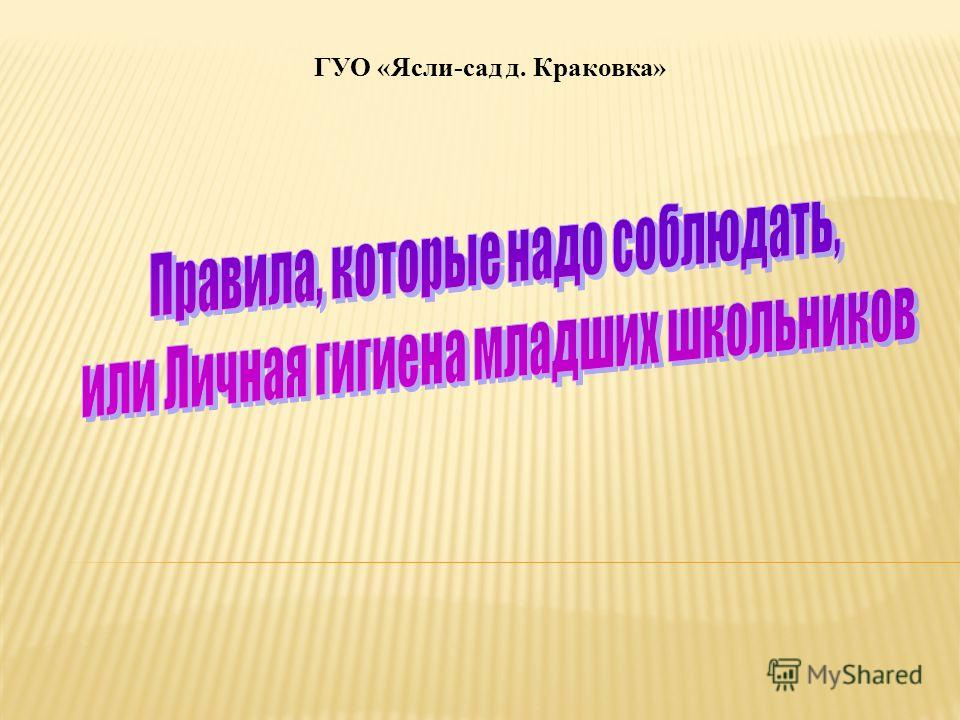 ГУО «Ясли-сад д. Краковка»