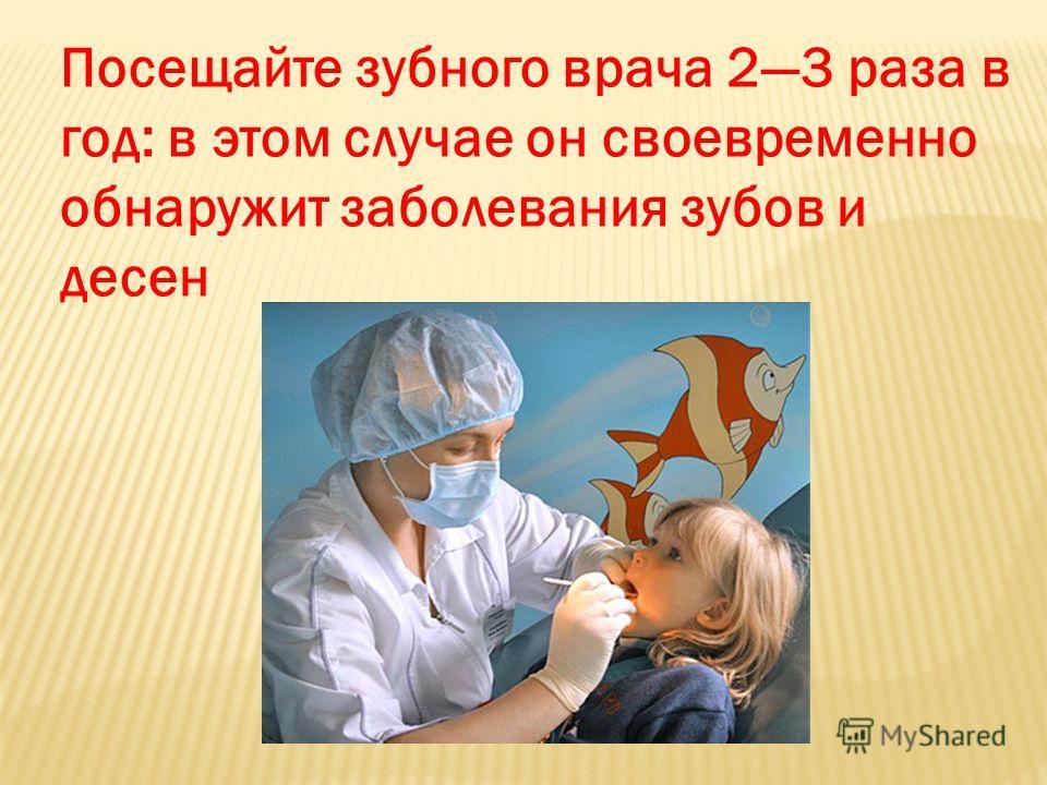 Посещайте зубного врача 23 раза в год: в этом случае он своевременно обнаружит заболевания зубов и десен