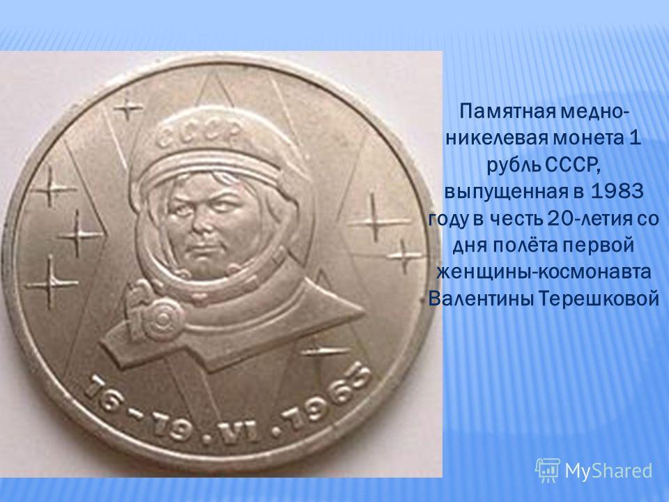 Памятная медно- никелевая монета 1 рубль СССР, выпущенная в 1983 году в честь 20-летия со дня полёта первой женщины-космонавта Валентины Терешковой
