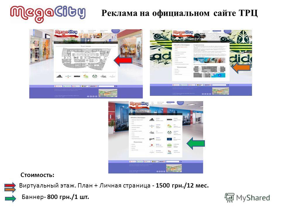 Реклама на официальном сайте ТРЦ Стоимость: Виртуальный этаж. План + Личная страница - 1500 грн./12 мес. Баннер- 800 грн./1 шт.