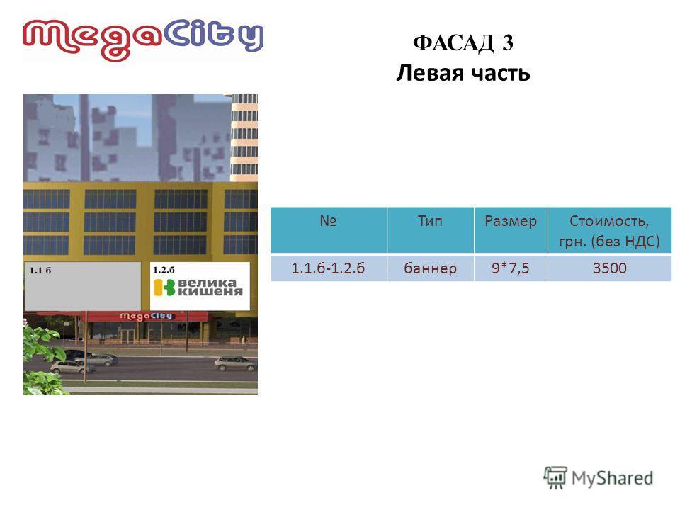 ФАСАД 3 Левая часть ТипРазмерСтоимость, грн. (без НДС) 1.1.б-1.2.ббаннер9*7,53500