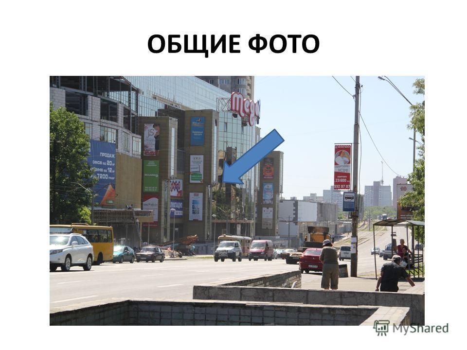 ОБЩИЕ ФОТО