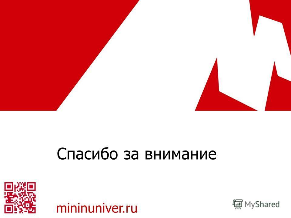 mininuniver.ru Спасибо за внимание