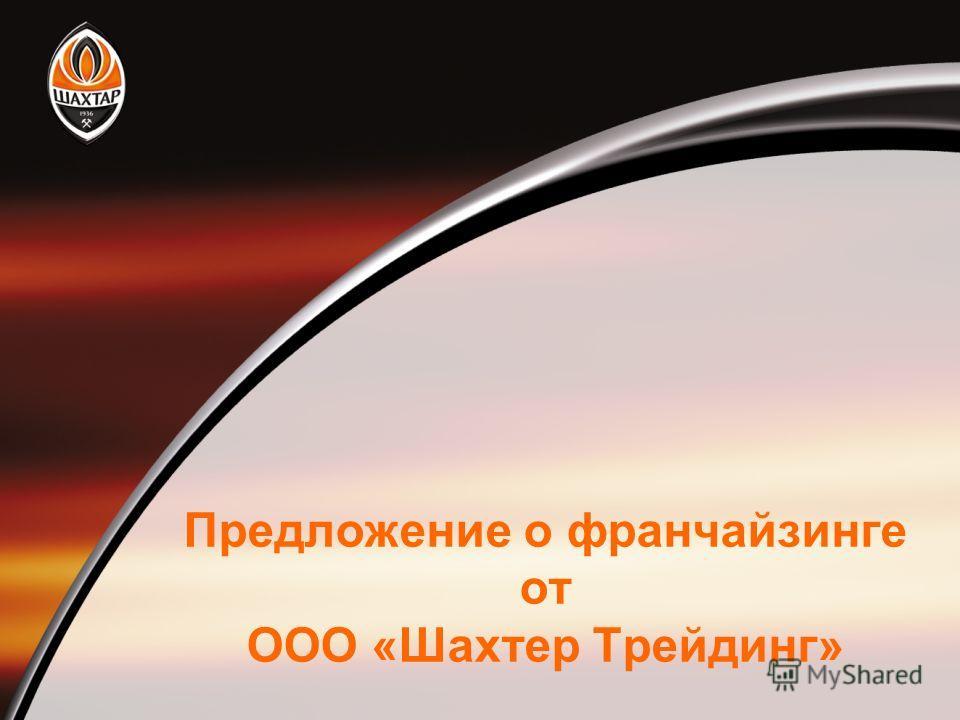 Предложение о франчайзинге от ООО «Шахтер Трейдинг»