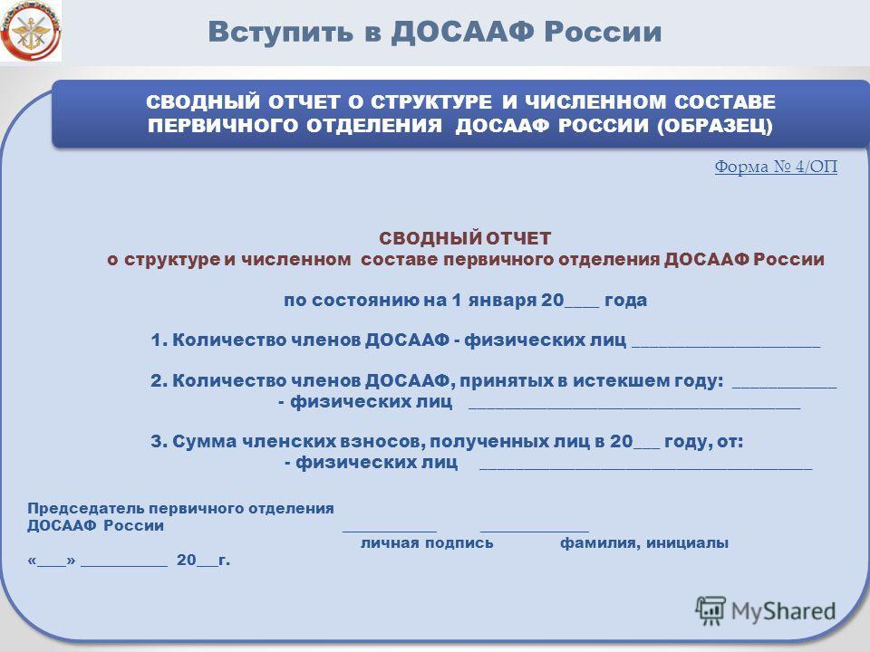 Вступить в ДОСААФ России Председатель первичного отделения ДОСААФ России _____________ _______________ личная подпись фамилия, инициалы «____» ____________ 20___г. Председатель первичного отделения ДОСААФ России _____________ _______________ личная п