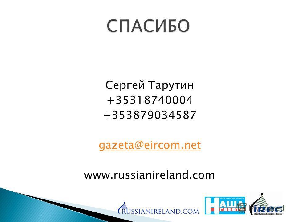 Сергей Тарутин +35318740004 +353879034587 gazeta@eircom.net www.russianireland.com