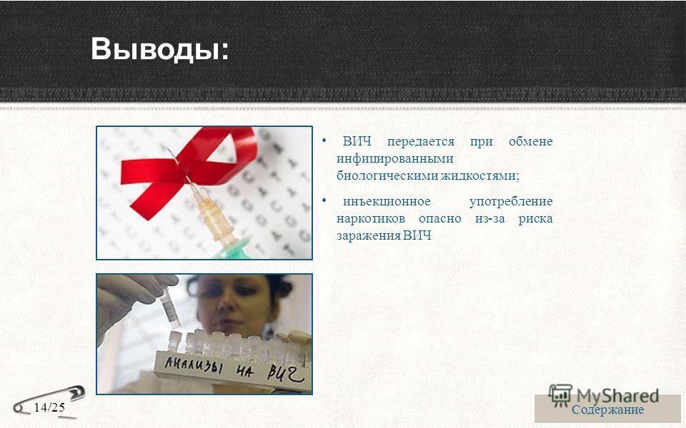 Выводы: Содержание ВИЧ передается при обмене инфицированными биологическими жидкостями; инъекционное употребление наркотиков опасно из-за риска заражения ВИЧ 14/25