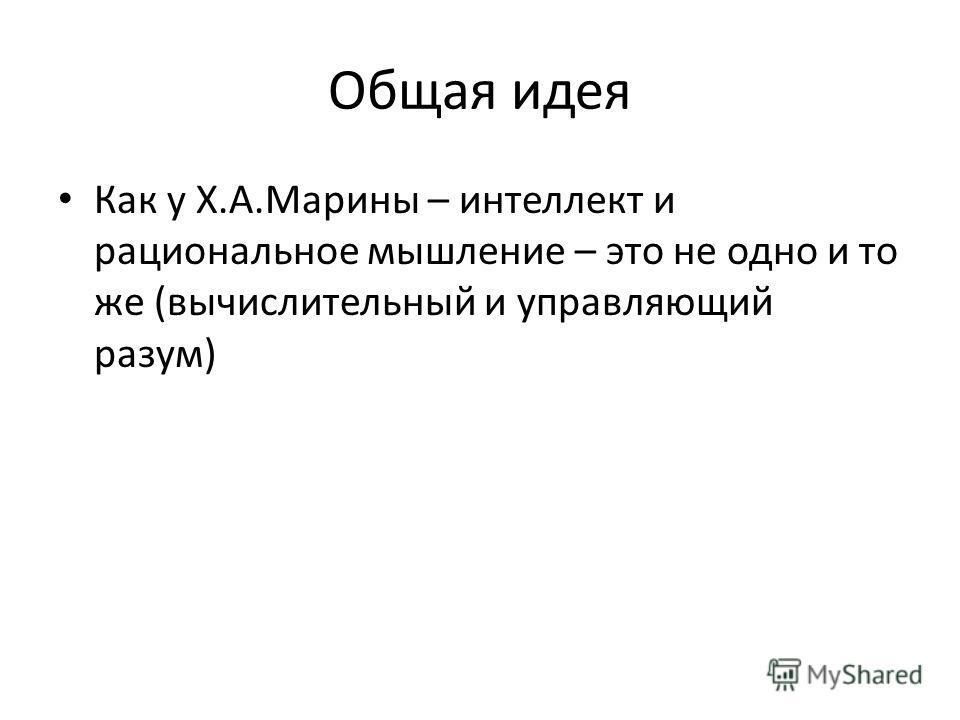 Общая идея Как у Х.А.Марины – интеллект и рациональное мышление – это не одно и то же (вычислительный и управляющий разум)