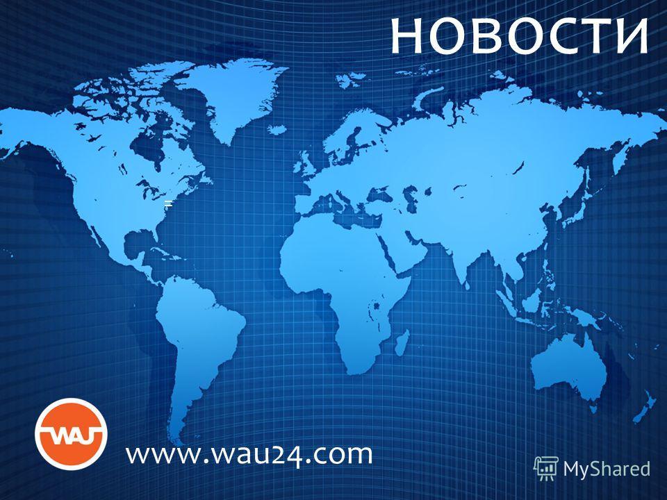 www.wau24.com новости