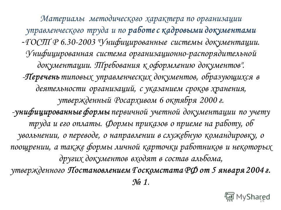 Материалы методического характера по организации управленческого труда и по работе с кадровыми документами - ГОСТ Р 6.30-2003