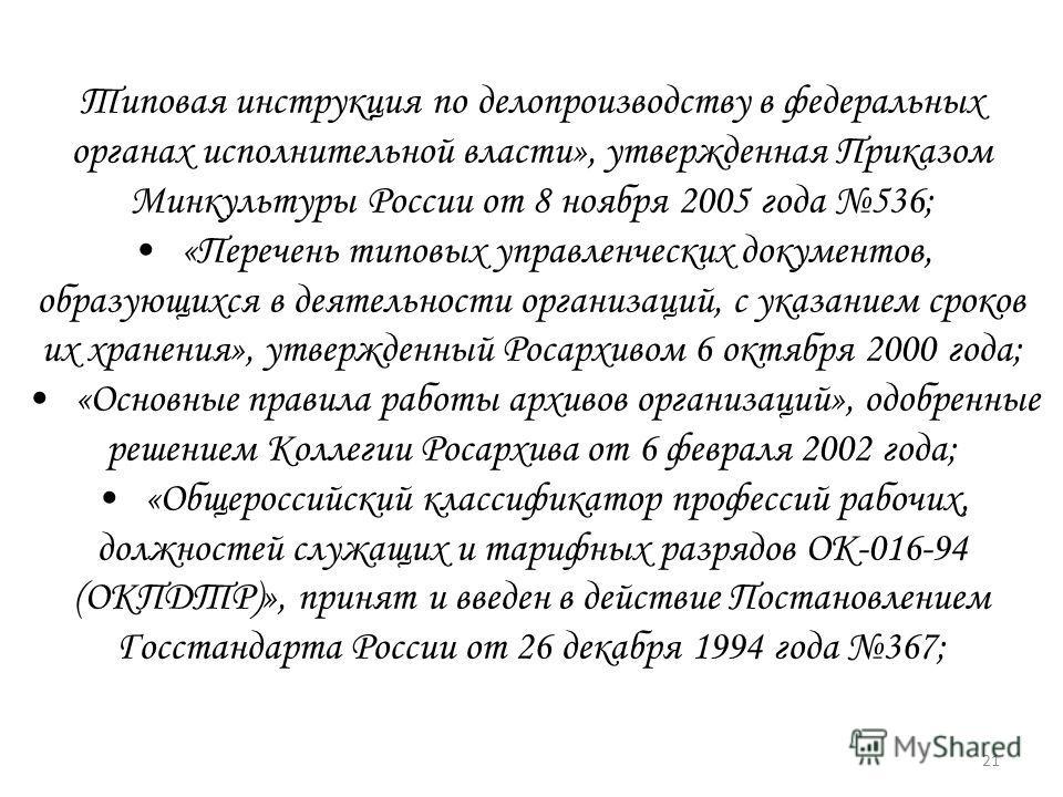 Типовая инструкция по делопроизводству в федеральных органах исполнительной власти», утвержденная Приказом Минкультуры России от 8 ноября 2005 года 536; «Перечень типовых управленческих документов, образующихся в деятельности организаций, с указанием