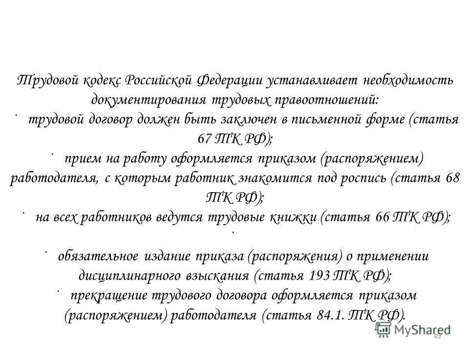 Трудовой кодекс Российской Федерации устанавливает необходимость документирования трудовых правоотношений: · трудовой договор должен быть заключен в письменной форме (статья 67 ТК РФ); · прием на работу оформляется приказом (распоряжением) работодате