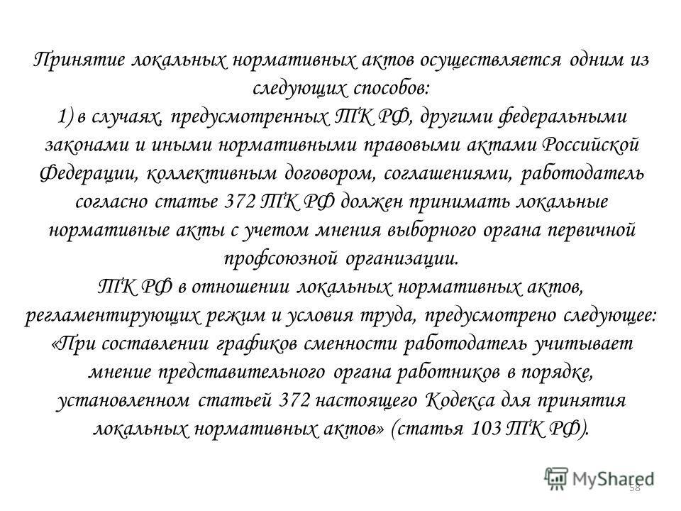 Принятие локальных нормативных актов осуществляется одним из следующих способов: 1) в случаях, предусмотренных ТК РФ, другими федеральными законами и иными нормативными правовыми актами Российской Федерации, коллективным договором, соглашениями, рабо