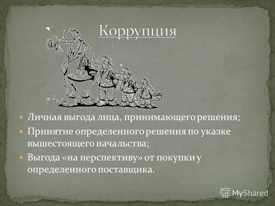 Личная выгода лица, принимающего решения; Принятие определенного решения по указке вышестоящего начальства; Выгода «на перспективу» от покупки у определенного поставщика.