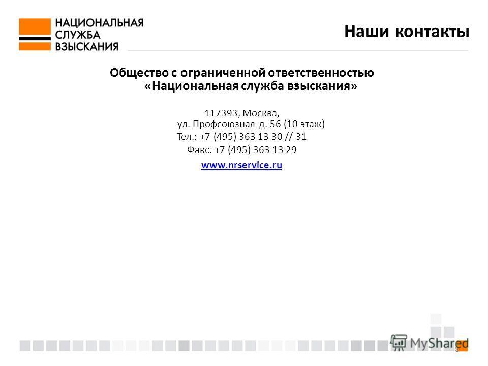 8 Наши контакты Общество с ограниченной ответственностью «Национальная служба взыскания» 117393, Москва, ул. Профсоюзная д. 56 (10 этаж) Тел.: +7 (495) 363 13 30 // 31 Факс. +7 (495) 363 13 29 www.nrservice.ru