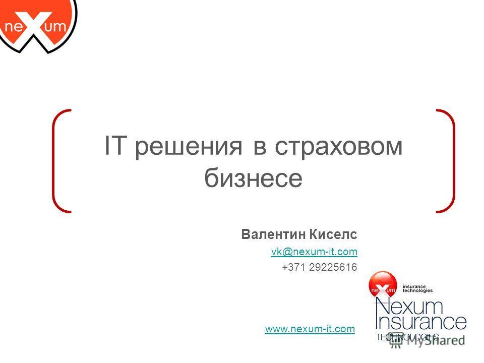 IT решения в страховом бизнесе www.nexum-it.com Валентин Киселс vk@nexum-it.com +371 29225616