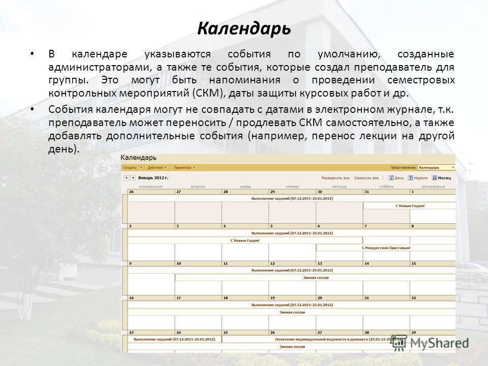 Календарь В календаре указываются события по умолчанию, созданные администраторами, а также те события, которые создал преподаватель для группы. Это могут быть напоминания о проведении семестровых контрольных мероприятий (СКМ), даты защиты курсовых р