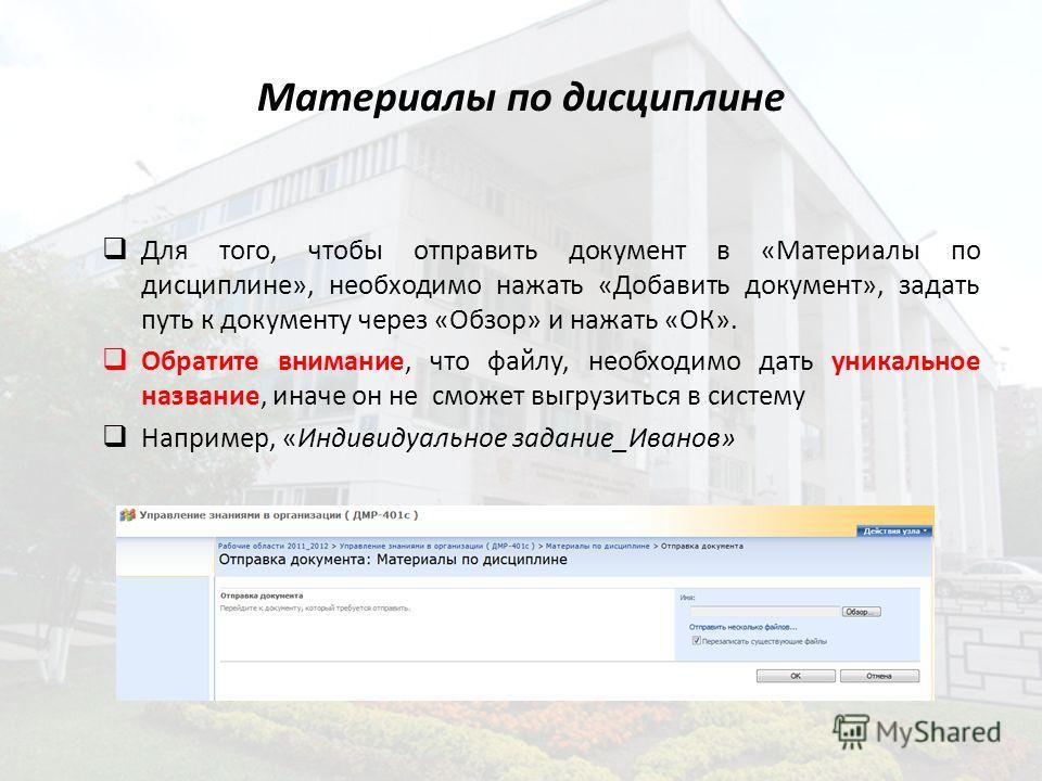 Для того, чтобы отправить документ в «Материалы по дисциплине», необходимо нажать «Добавить документ», задать путь к документу через «Обзор» и нажать «ОК». Обратите внимание, что файлу, необходимо дать уникальное название, иначе он не сможет выгрузит