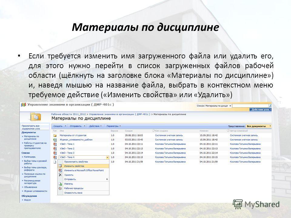 Если требуется изменить имя загруженного файла или удалить его, для этого нужно перейти в список загруженных файлов рабочей области (щёлкнуть на заголовке блока «Материалы по дисциплине») и, наведя мышью на название файла, выбрать в контекстном меню