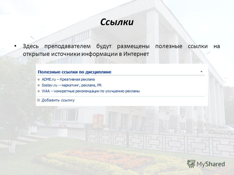 Ссылки Здесь преподавателем будут размещены полезные ссылки на открытые источники информации в Интернет