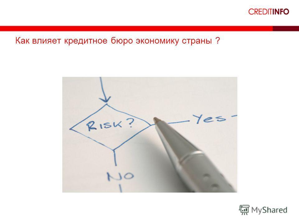 11 Как влияет кредитное бюро экономику страны ?