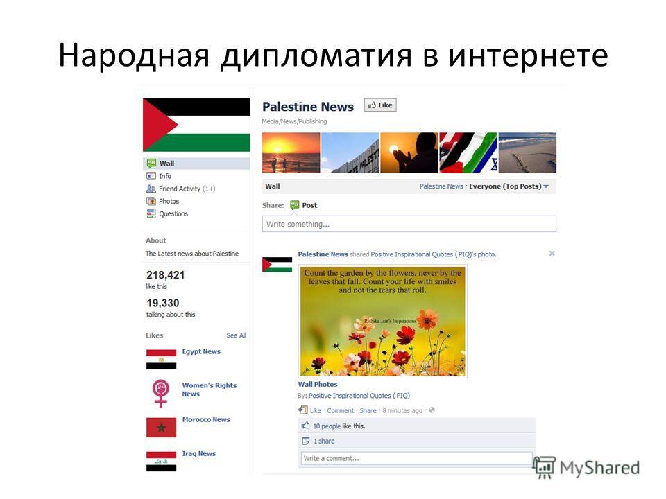 Народная дипломатия в интернете
