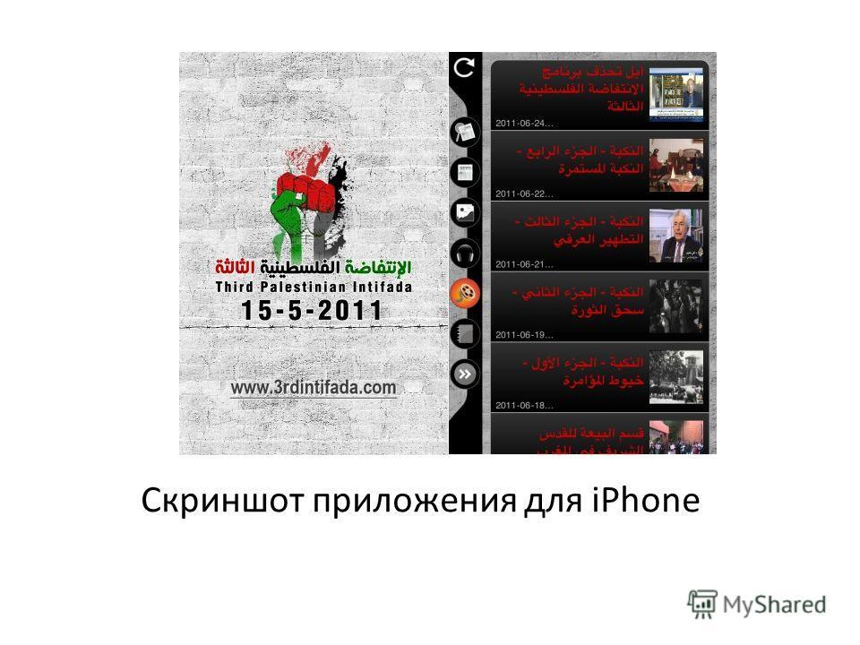 Скриншот приложения для iPhone