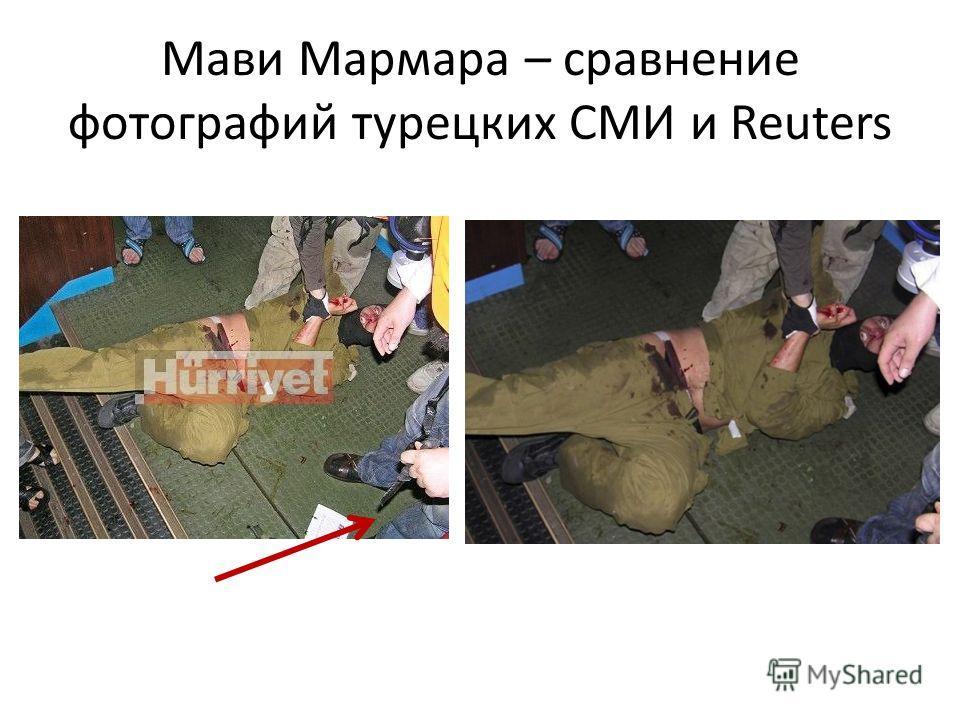 Мави Мармара – сравнение фотографий турецких СМИ и Reuters