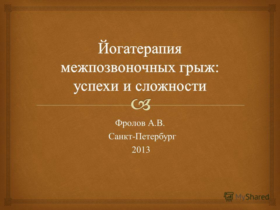 Фролов А. В. Санкт - Петербург 2013