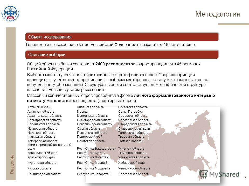 Методология 7 Городское и сельское население Российской Федерации в возрасте от 18 лет и старше. Объект исследования Общий объем выборки составляет 2400 респондентов, опрос проводился в 45 регионах Российской Федерации. Выборка многоступенчатая, терр