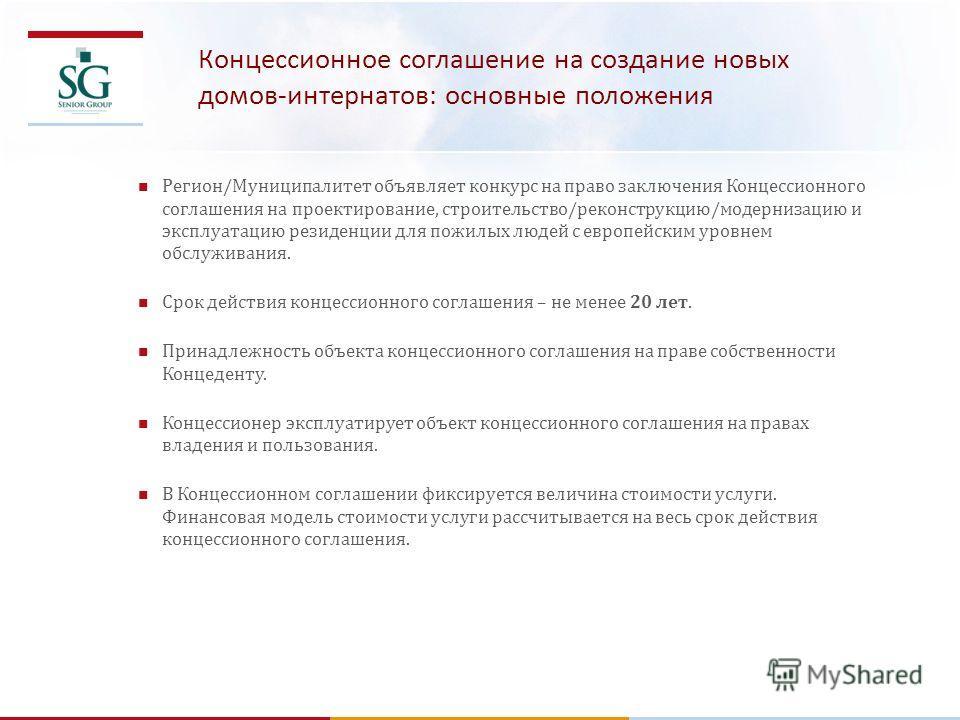 Концессионное соглашение на создание новых домов-интернатов: основные положения Регион/Муниципалитет объявляет конкурс на право заключения Концессионного соглашения на проектирование, строительство/реконструкцию/модернизацию и эксплуатацию резиденции