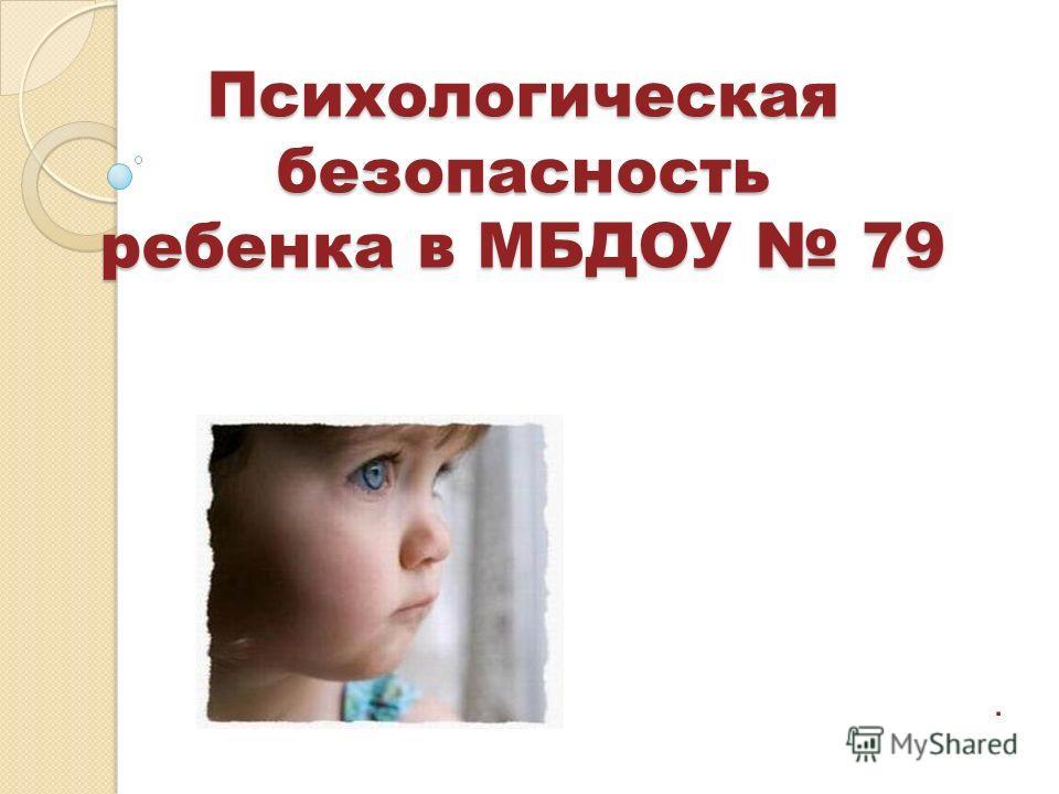 Психологическая безопасность ребенка в МБДОУ 79.