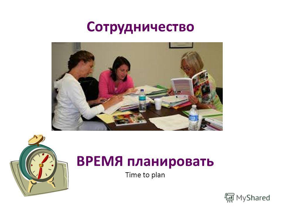 Сотрудничество ВРЕМЯ планировать Time to plan