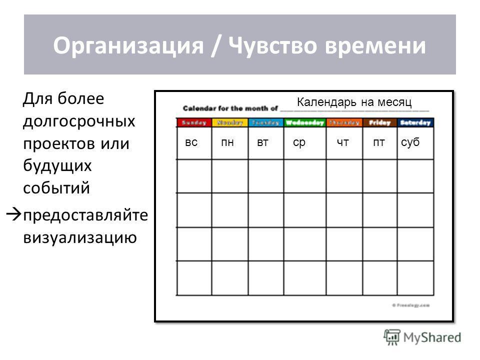 Организация / Чувство времени Для более долгосрочных проектов или будущих событий предоставляйте визуализацию Календарь на месяц вспнвтсрчтптсуб