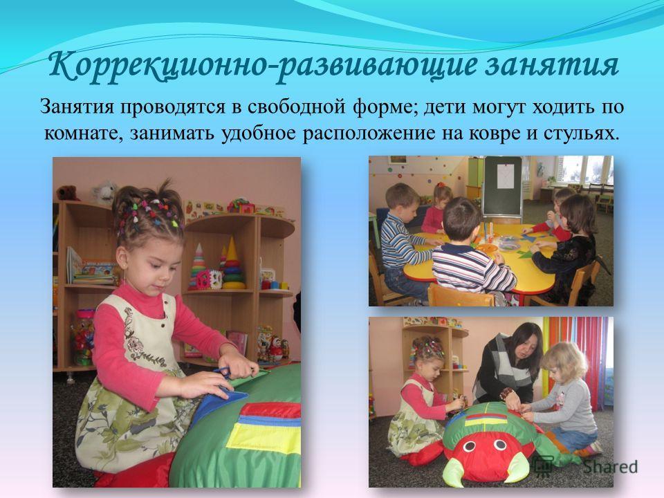Занятия проводятся в свободной форме; дети могут ходить по комнате, занимать удобное расположение на ковре и стульях. Коррекционно-развивающие занятия