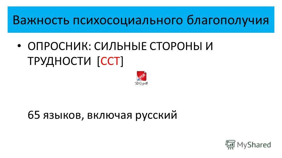 Важность психосоциального благополучия ОПРОСНИК: СИЛЬНЫЕ СТОРОНЫ И ТРУДНОСТИ [ССТ] 65 языков, включая русский