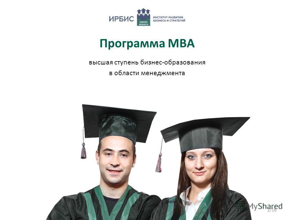 Программа MBA высшая ступень бизнес-образования в области менеджмента 2/16
