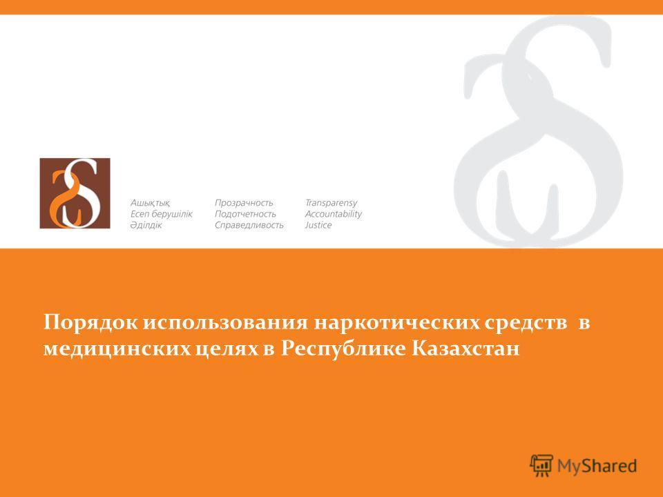 Порядок использования наркотических средств в медицинских целях в Республике Казахстан