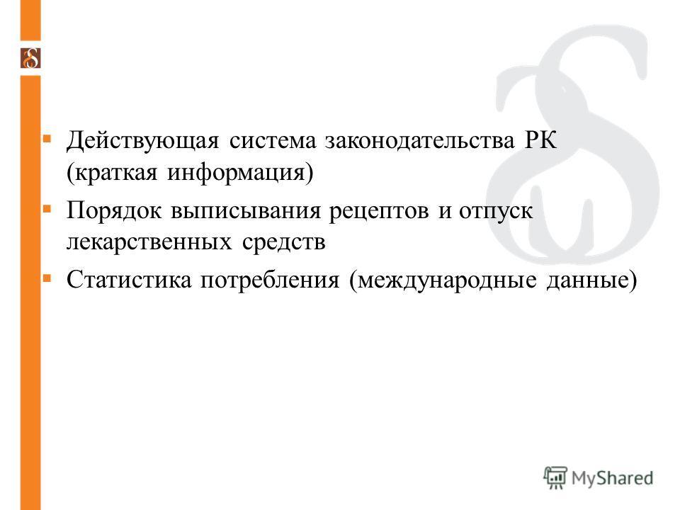 Действующая система законодательства РК (краткая информация) Порядок выписывания рецептов и отпуск лекарственных средств Статистика потребления (международные данные)