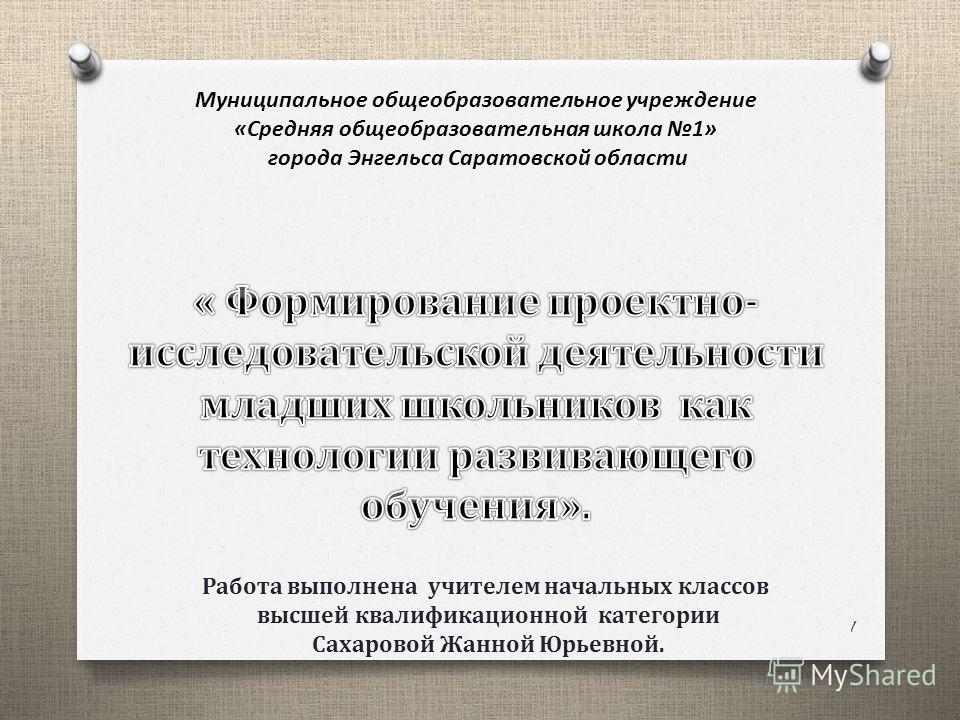 Работа выполнена учителем начальных классов высшей квалификационной категории Сахаровой Жанной Юрьевной. 1