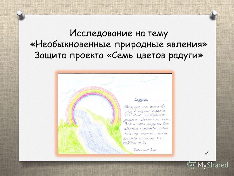 Исследование на тему «Необыкновенные природные явления» Защита проекта «Семь цветов радуги» 18