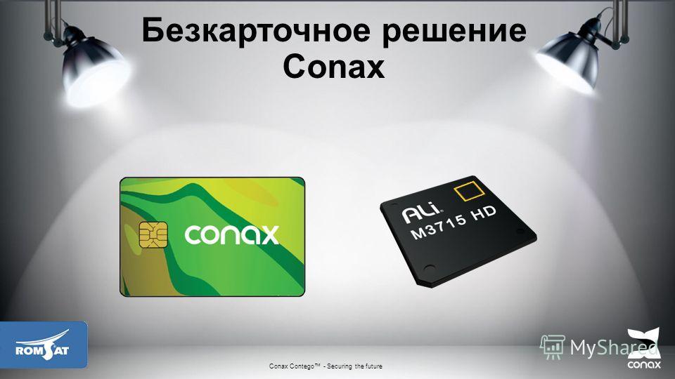 Безкарточное решение Conax Conax Contego - Securing the future